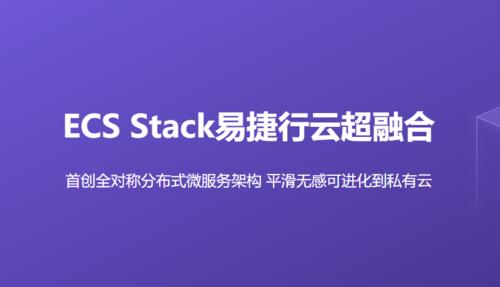 云解决方案和服务提供商EasyStack获数亿元D轮融资