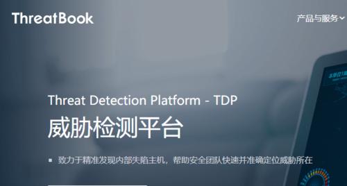 """专注安全威胁情报服务 """"微步在线ThreatBook""""获亿元级C轮融资"""