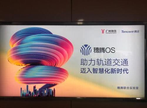 腾讯联合广州地铁发布全国首个轨道交通智慧大脑穗腾OS