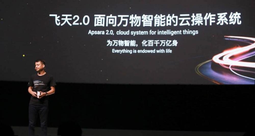 图:2018 杭州·云栖大会上,阿里云公布了面向万物智能的新一代云计算操作系统飞天 2.0