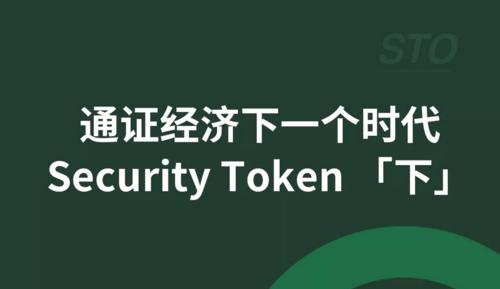通证经济下一个时代:Security Token