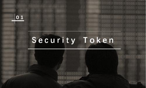 Security Token——证券Token化的金融实践 给了证券进一步进化的机会