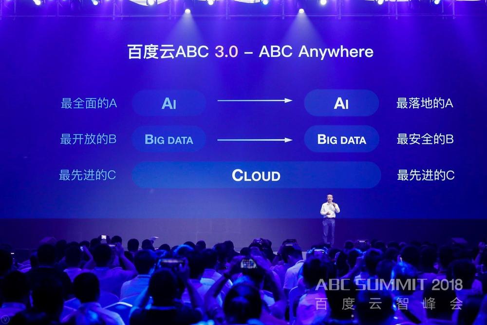 图:百度副总裁尹世明发布百度云ABC 3.0
