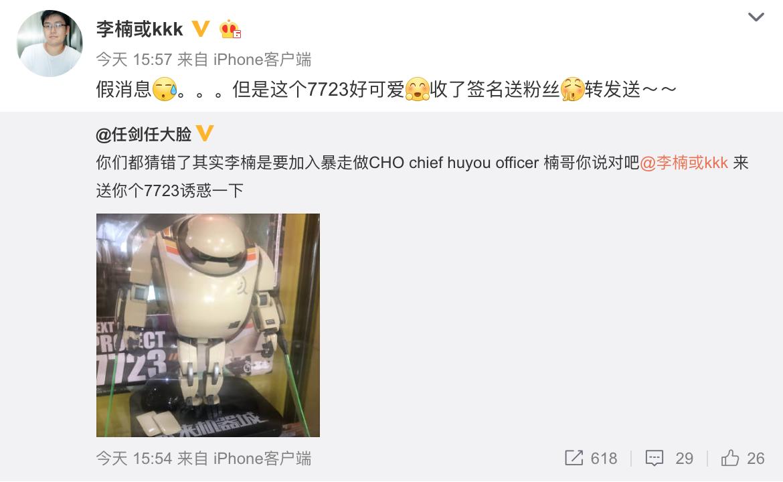 李楠称去暴走做CHO是假消息