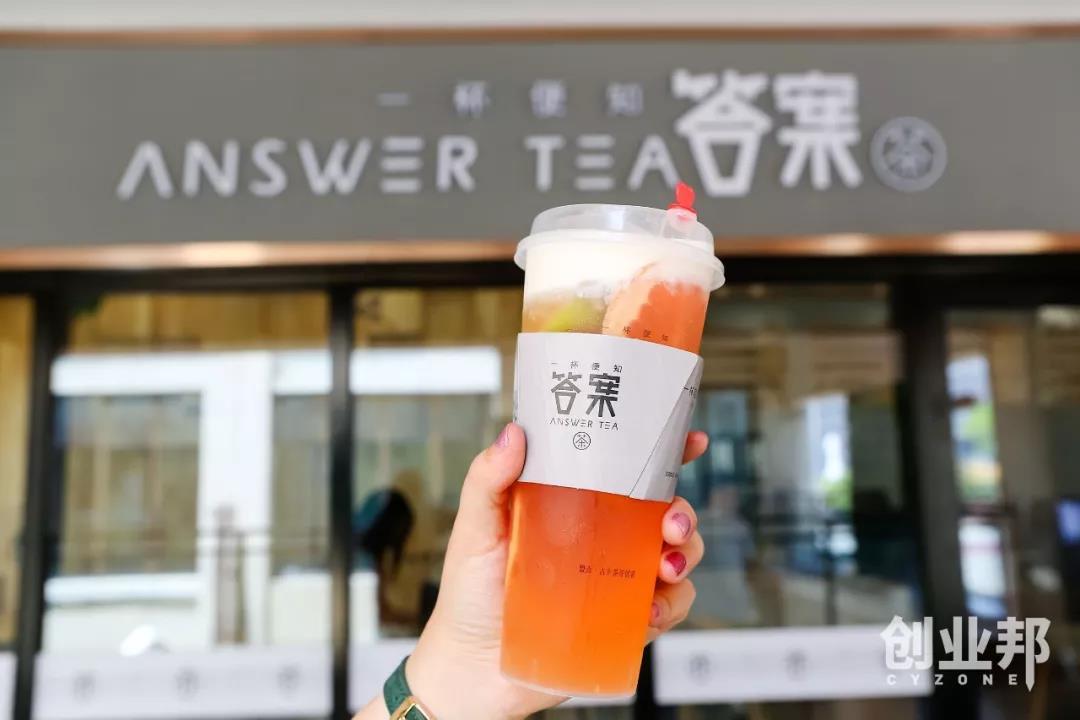 答案茶产品&门店(图|受访者提供)