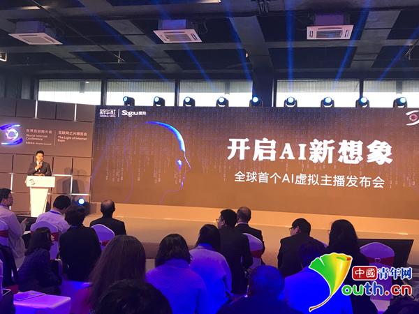 全球首个AI合成主播发布会。中国青年网记者卢冠琼 摄