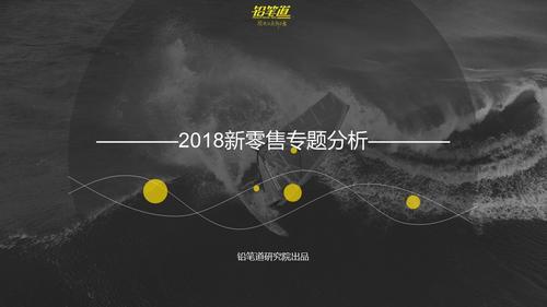 复盘2018年新零售:超200亿资金涌入 二三线城市消费崛起【铅笔道新零售峰会】