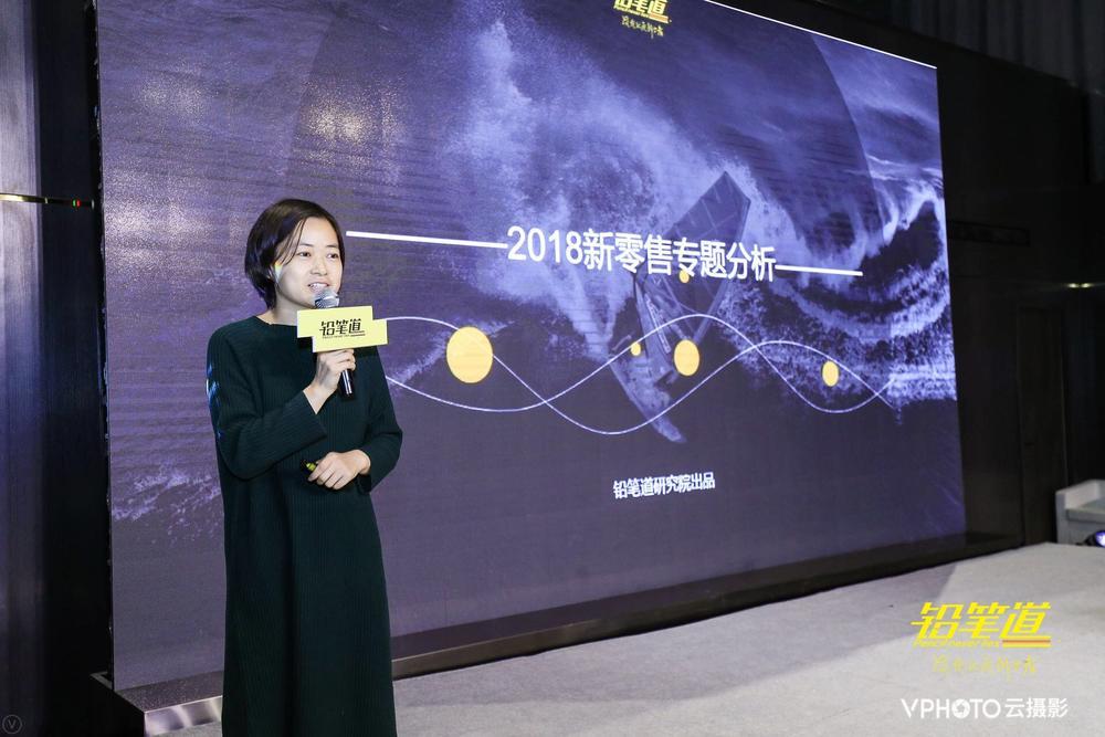 铅笔道研究院负责人陈箐现场分享新零售独家报告