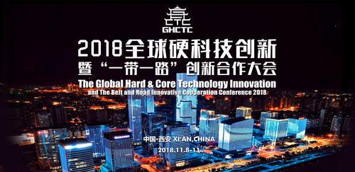 重工高企巨头云集,2018西安全球硬科技产业博览会将于11月8日举办