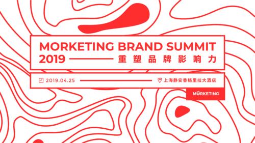 2019还有哪些品牌营销红利?——Morketing Brand Summit 2019 全议程嘉宾阵容公布