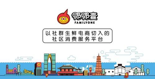 邻邻壹宣布大润发中国区物流总经理刘昆桦正式加盟